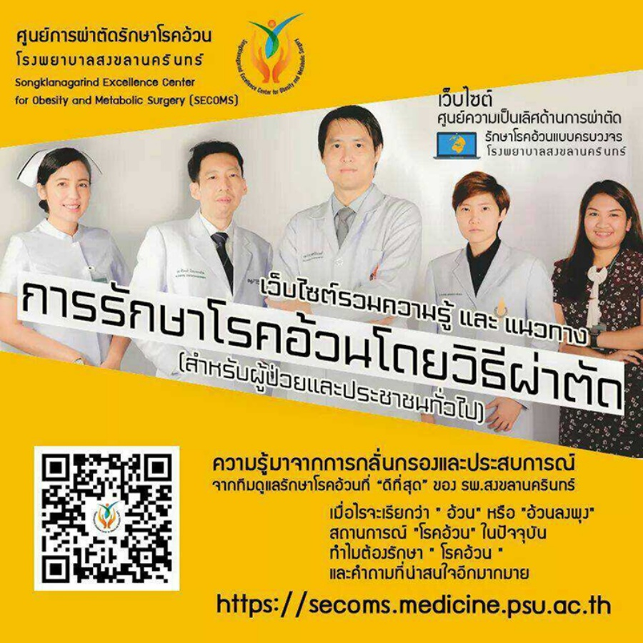 Center of Excellence in Surgery for the Treatment of Obesity, Songklanagarind Hospital, ready for universal standards