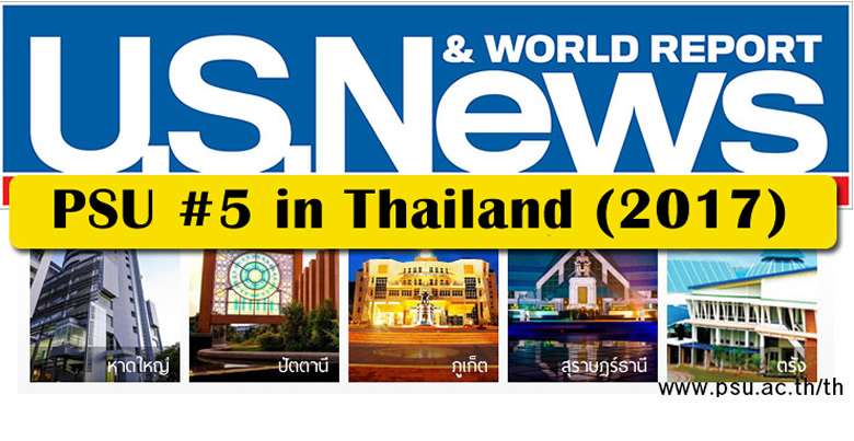 PSU Ranked 5th in Thailand by U.S.