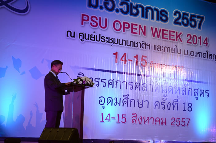 PSU Open Week 2014