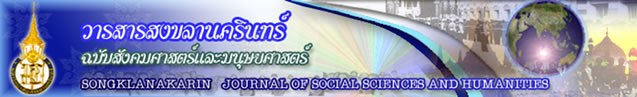 Songklanakarin Journal of Social Science and Humanities